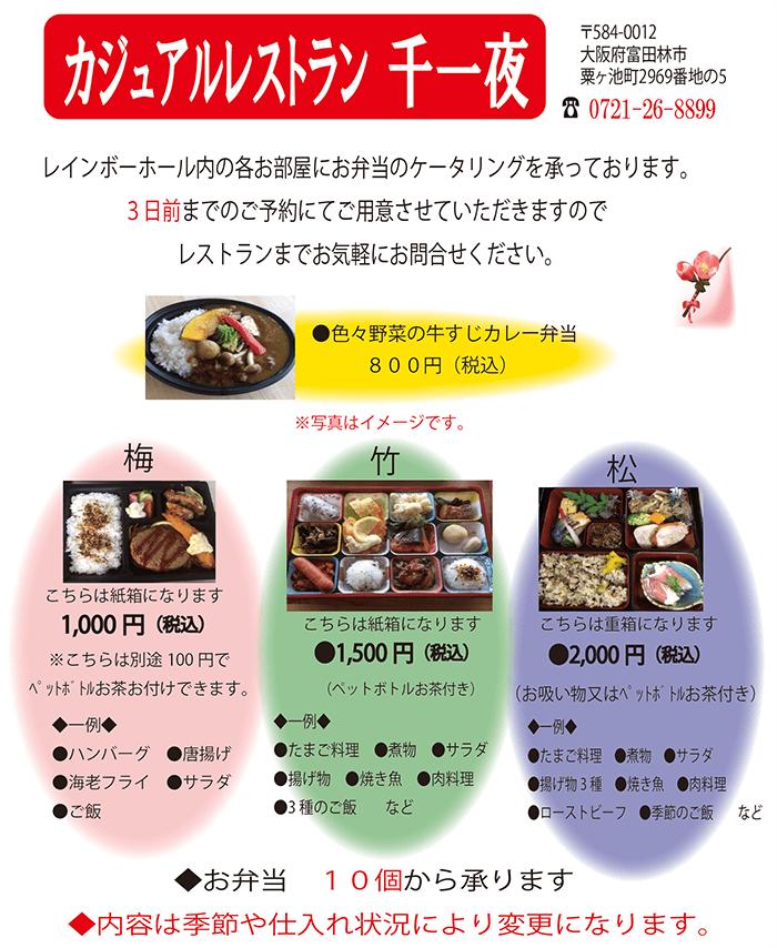 レストラン ケータリング