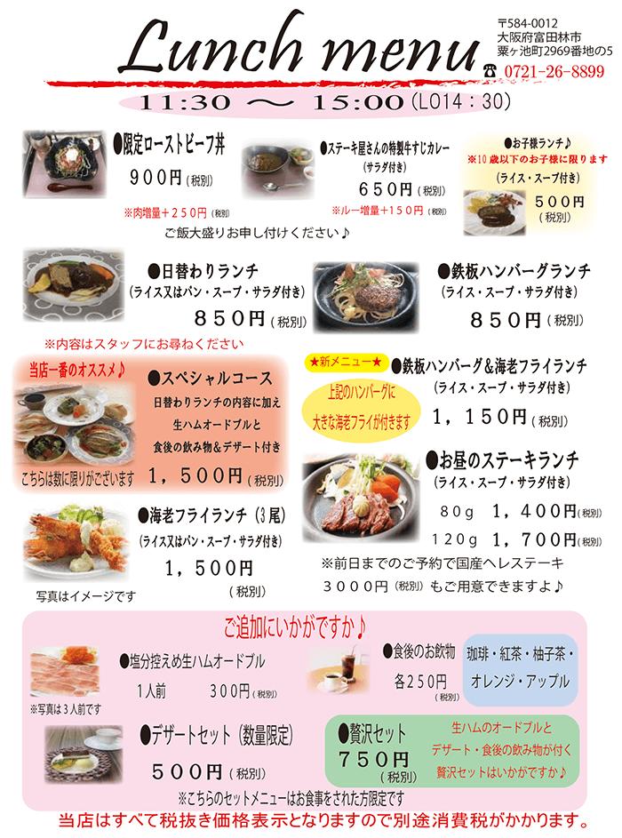 レストラン ランチ