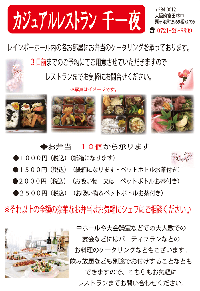 レストランお弁当メニュー