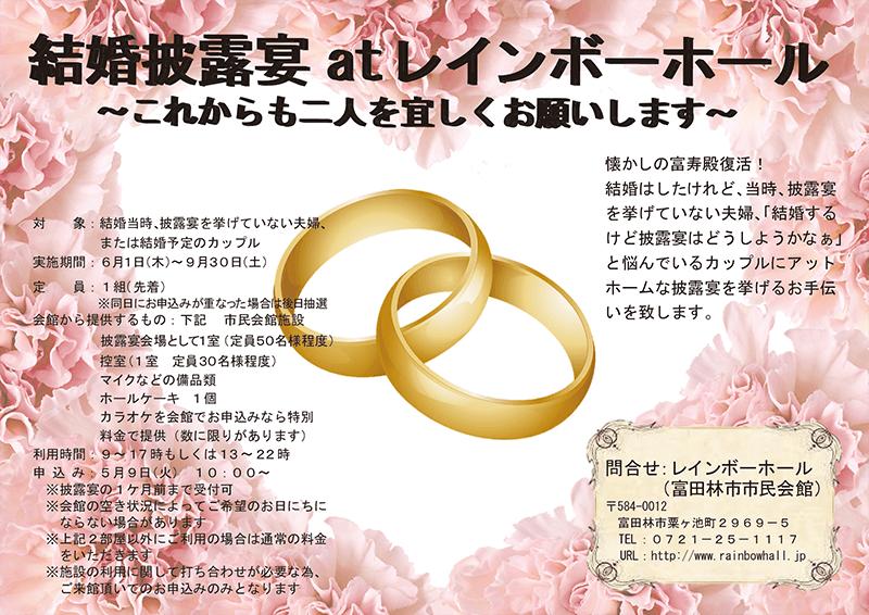 「結婚披露宴 at レインボーホール」 詳細公開!!
