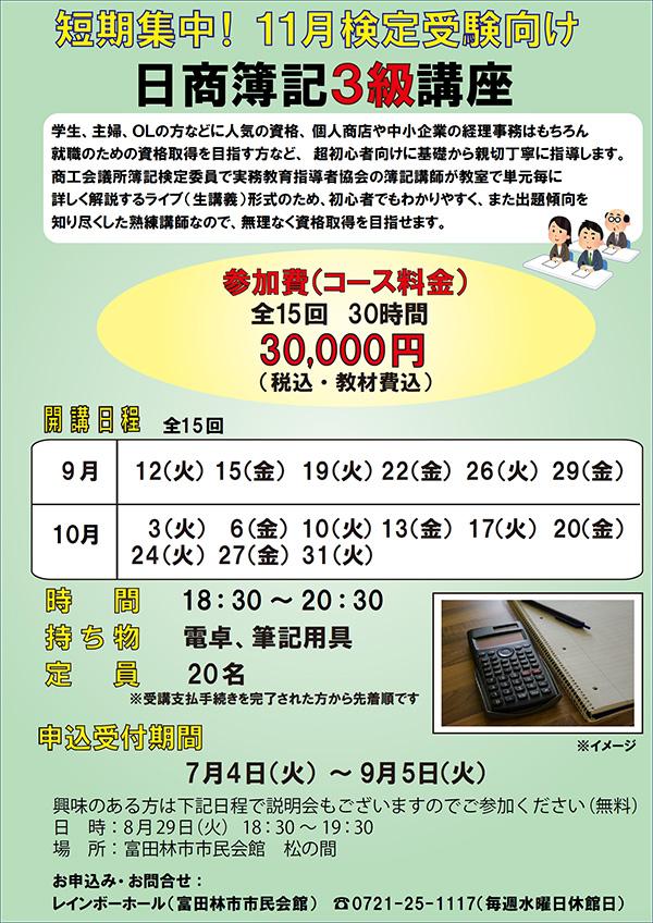 日商簿記3級講座