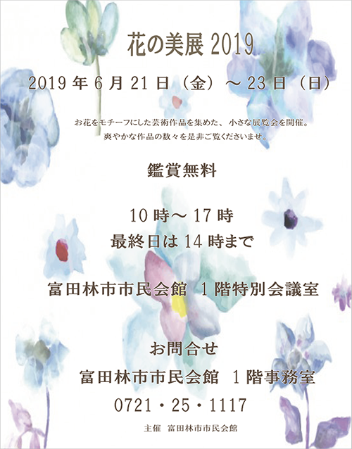 花の美展2019 展覧会作品募集